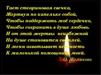 Тает стеариновая свечка, Жертвуя по капельке собой, Чтобы поддержать моё серд...