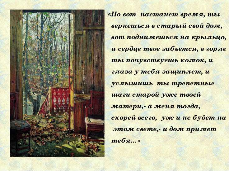 «Но вот настанет время, ты вернешься в старый свой дом, вот поднимешься на кр...