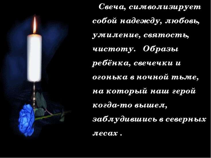 Свеча, символизирует собой надежду, любовь, умиление, святость, чистоту. Обра...