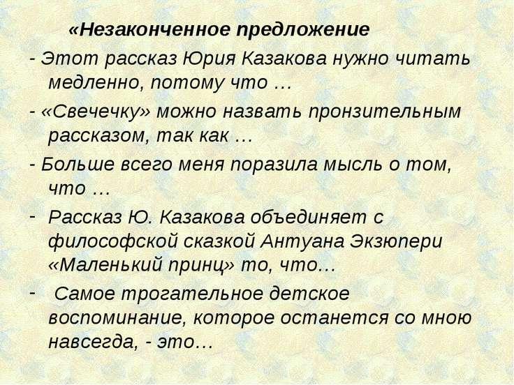 «Незаконченное предложение - Этот рассказ Юрия Казакова нужно читать медленно...