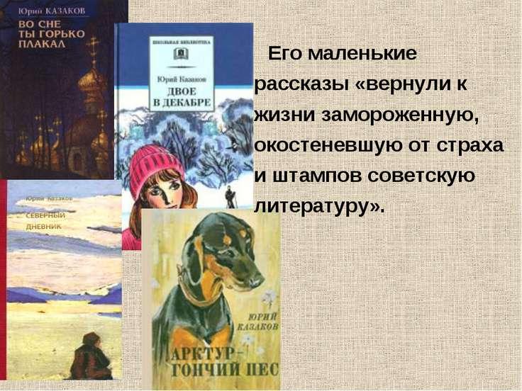 Его маленькие рассказы «вернули к жизни замороженную, окостеневшую от страха ...
