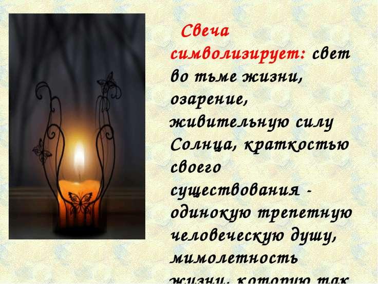 Свеча символизирует: свет во тьме жизни, озарение, живительную силу Солнца, к...