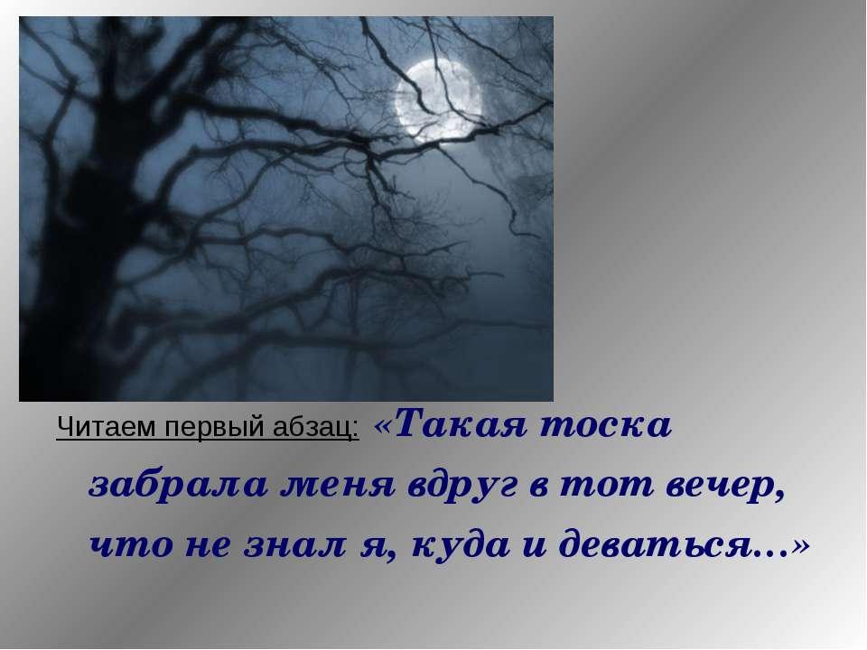 Читаем первый абзац: «Такая тоска забрала меня вдруг в тот вечер, что не знал...