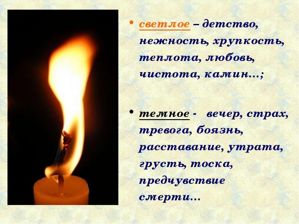 светлое – детство, нежность, хрупкость, теплота, любовь, чистота, камин…; тем...