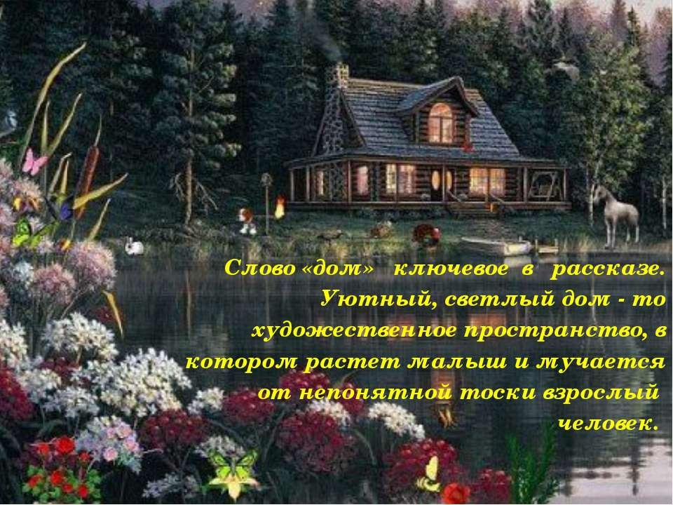 Слово «дом» ключевое в рассказе. Уютный, светлый дом - то художественное прос...