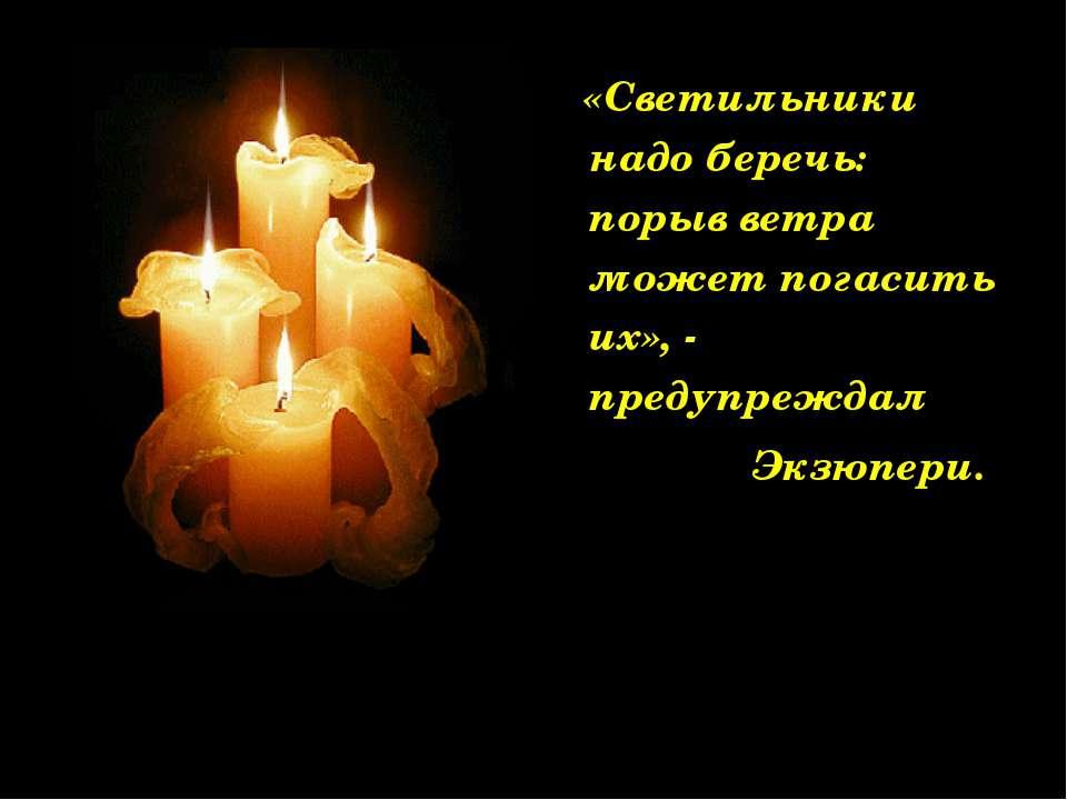 «Светильники надо беречь: порыв ветра может погасить их», - предупреждал Экзю...