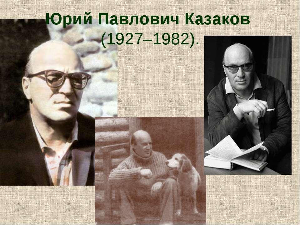 Юрий Павлович Казаков (1927–1982).