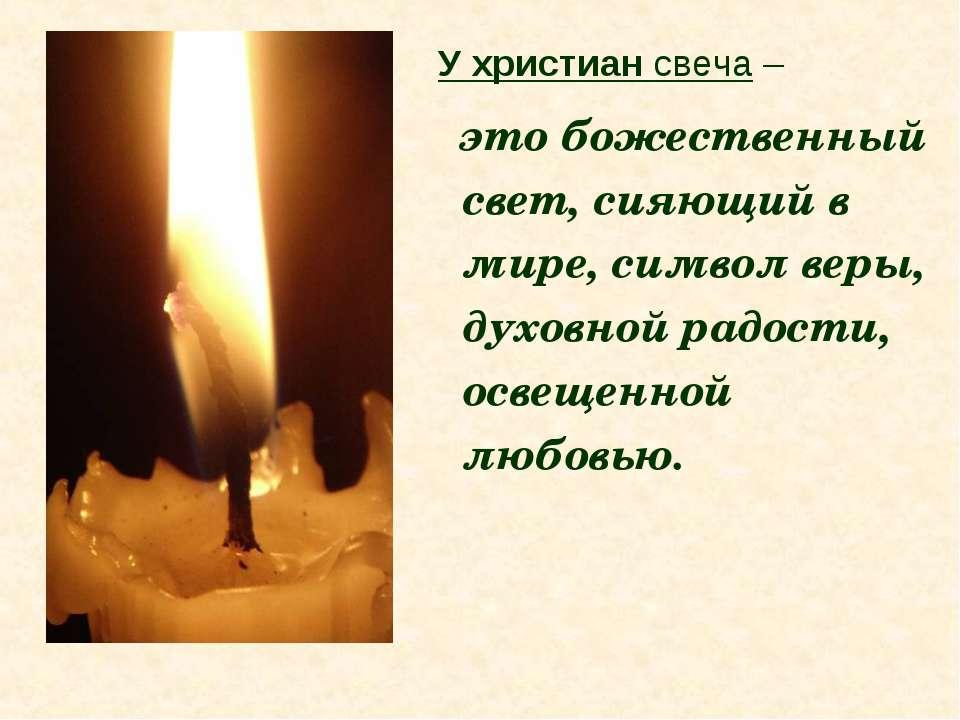 У христиан свеча – это божественный свет, сияющий в мире, символ веры, духовн...