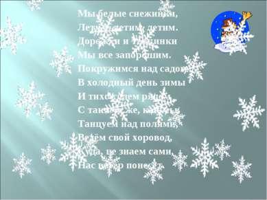 Мы белые снежинки, Летим, летим, летим. Дорожки и тропинки Мы все запорошим. ...