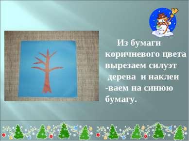 Из бумаги коричневого цвета вырезаем силуэт дерева и наклеи -ваем на синюю бу...