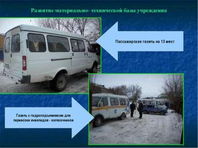 Развитие материально- технической базы учреждения Пассажирская газель на 13 м...