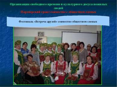 Организация свободного времени и культурного досуга пожилых людей Партнерский...