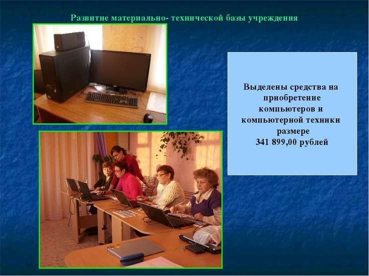 Развитие материально- технической базы учреждения Выделены средства на приобр...