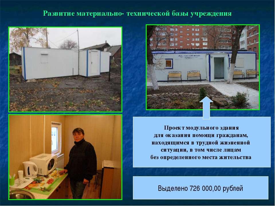 Развитие материально- технической базы учреждения Проект модульного здания дл...