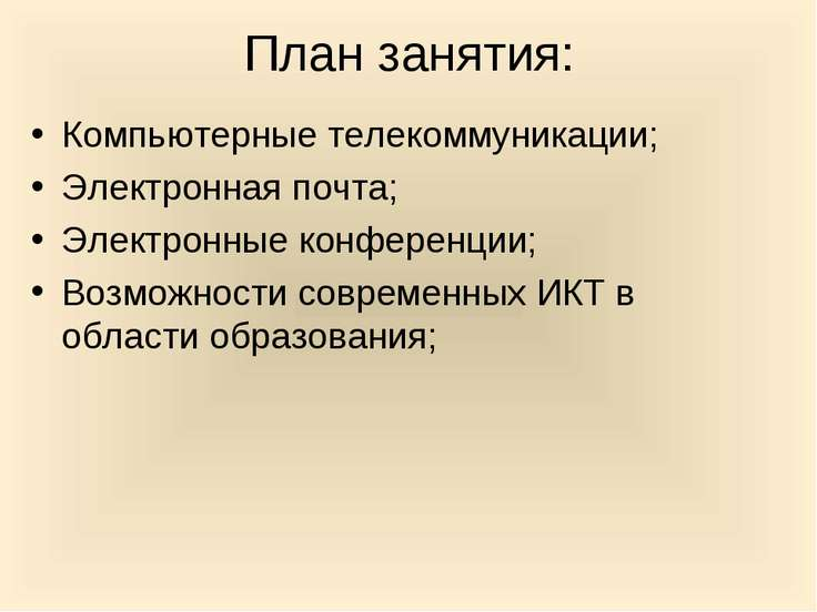 План занятия: Компьютерные телекоммуникации; Электронная почта; Электронные к...