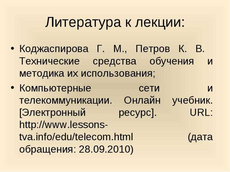 Литература к лекции: Коджаспирова Г. М., Петров К. В. Технические средства об...