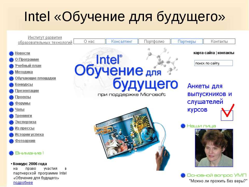 Intel «Обучение для будущего»