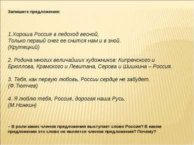 Запишите предложения: Хороша Россия в ледоход весной, Только первый снег ее с...