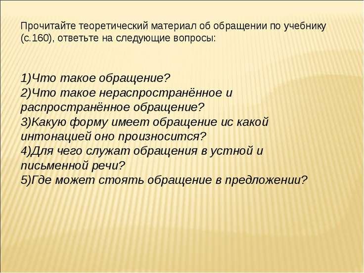 Прочитайте теоретический материал об обращении по учебнику (с.160), ответьте ...