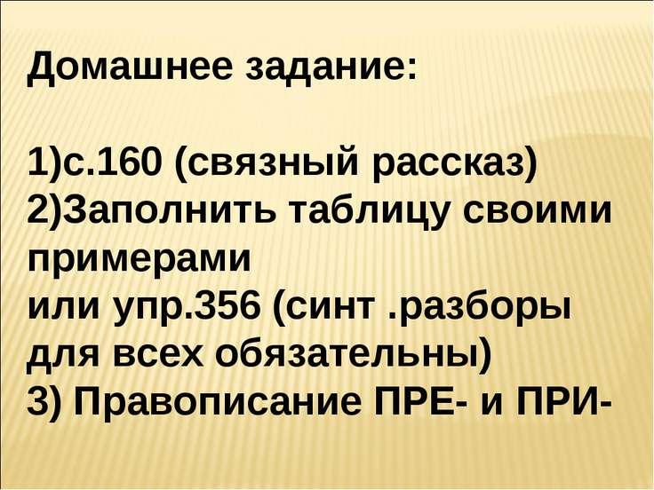 Домашнее задание: с.160 (связный рассказ) Заполнить таблицу своими примерами ...