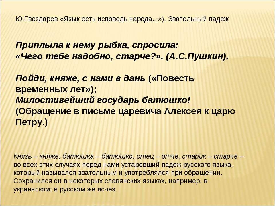 Ю.Гвоздарев «Язык есть исповедь народа...»). Звательный падеж Приплыла к нему...