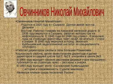 Овчинников Николай Михайлович. Родился в 1920 году в г.Сызрани. Долгое время ...