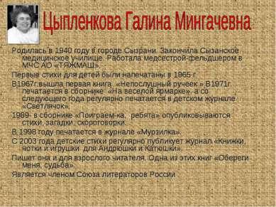 Родилась в 1940 году в городе Сызрани. Закончила Сызанское медицинское училищ...