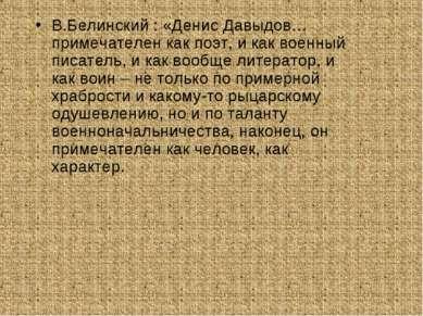 В.Белинский : «Денис Давыдов…примечателен как поэт, и как военный писатель, и...
