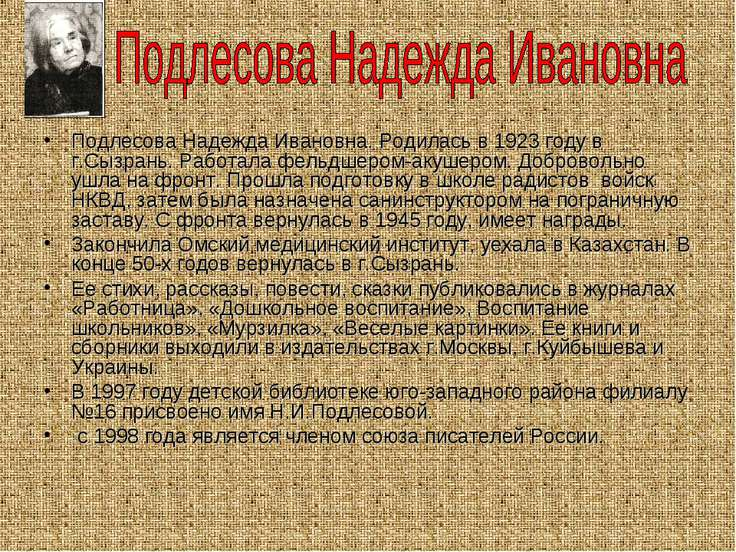 Подлесова Надежда Ивановна. Родилась в 1923 году в г.Сызрань. Работала фельдш...