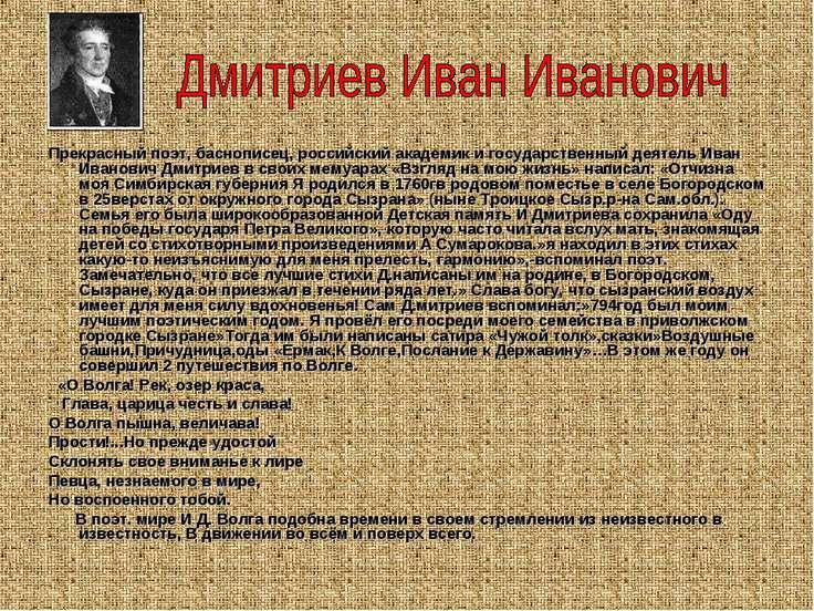Прекрасный поэт, баснописец, российский академик и государственный деятель Ив...