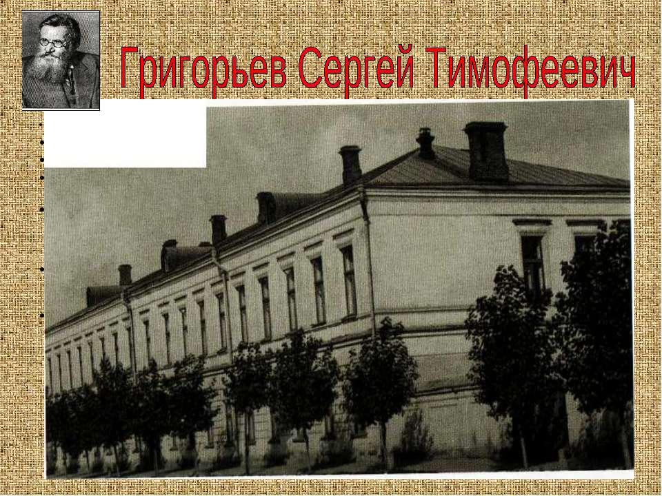 (1875-1953) родился в Сызрани в семье паровозного кочегара, позднее - машинис...