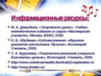 Информационные ресурсы: М. А. Давыдова. «Творческие уроки». Учебно-методическ...