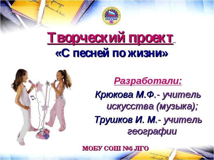Разработали: Крюкова М.Ф.- учитель искусства (музыка); Трушков И. М.- учитель...