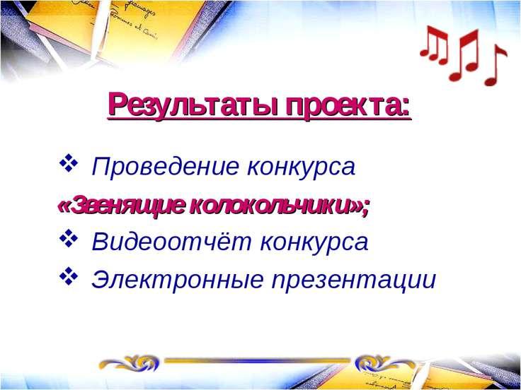 Результаты проекта: Проведение конкурса «Звенящие колокольчики»; Видеоотчёт к...