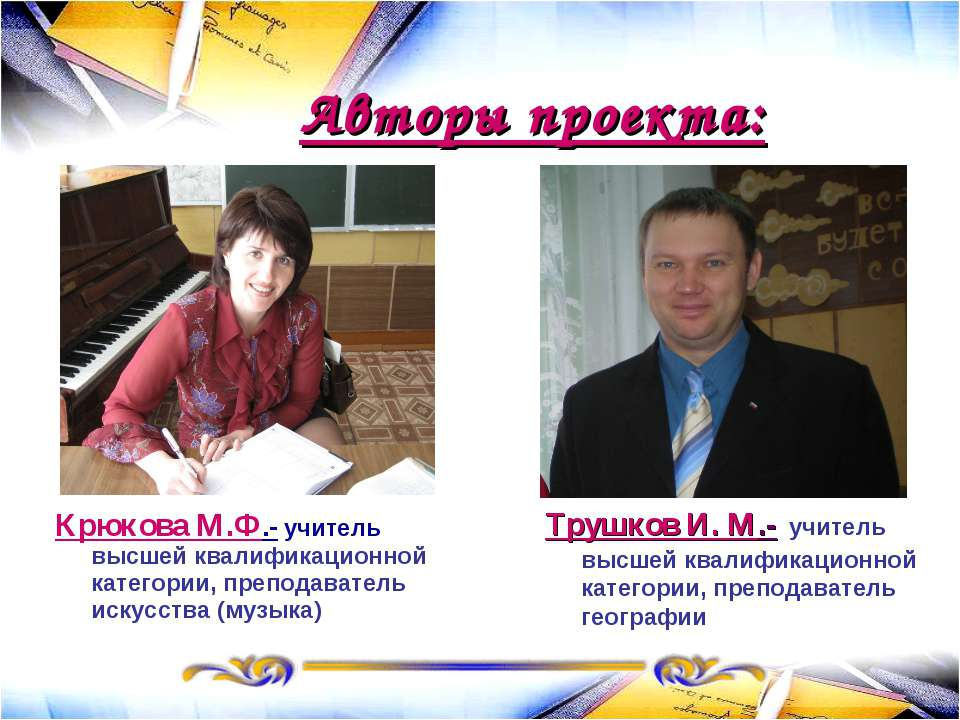 Авторы проекта: Крюкова М.Ф.- учитель высшей квалификационной категории, преп...