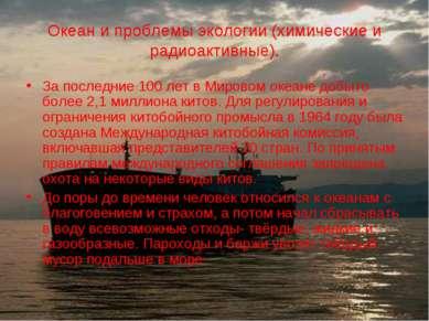 Океан и проблемы экологии (химические и радиоактивные). За последние 100 лет ...