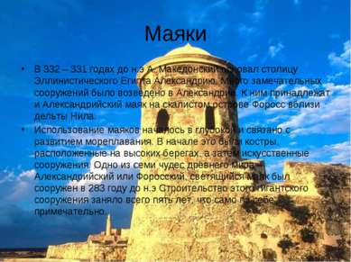 Маяки В 332 – 331 годах до н.э А. Македонский основал столицу Эллинистическог...