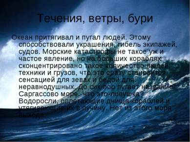Течения, ветры, бури Океан притягивал и пугал людей. Этому способствовали укр...