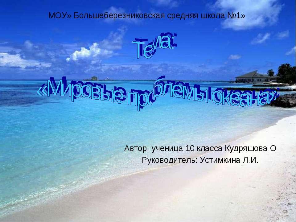 Автор: ученица 10 класса Кудряшова О Руководитель: Устимкина Л.И. МОУ» Больше...