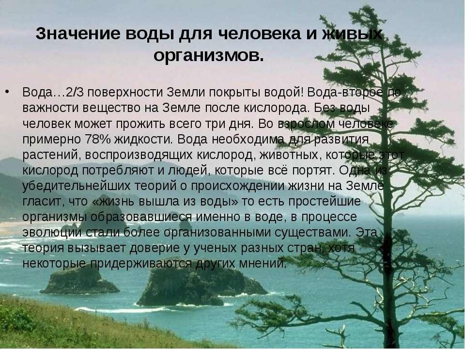 Значение воды для человека и живых организмов. Вода…2/3 поверхности Земли пок...