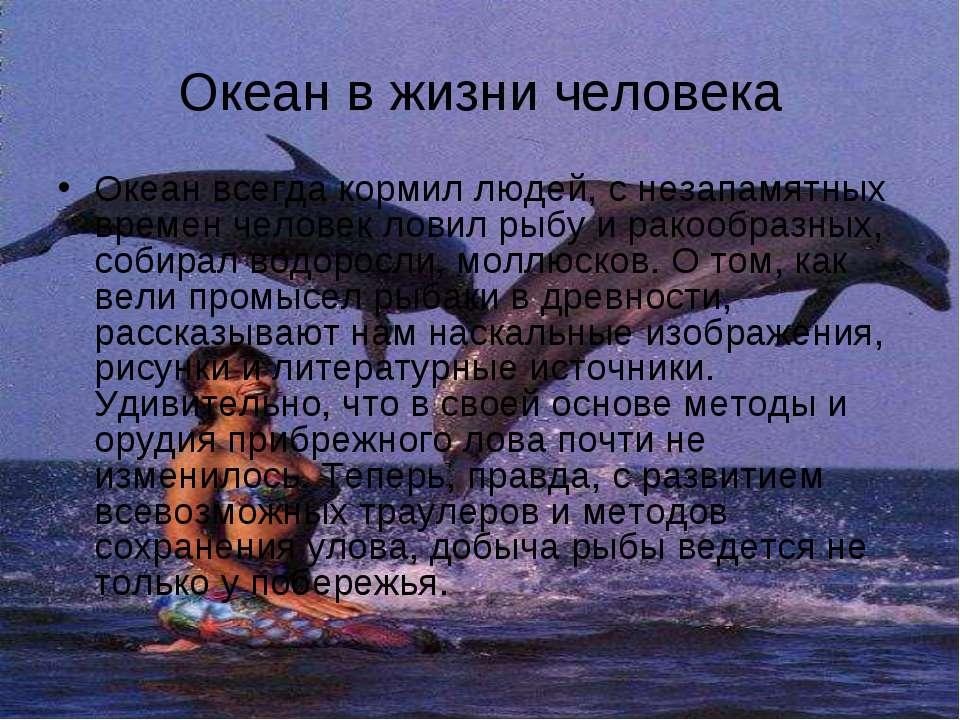 Океан в жизни человека Океан всегда кормил людей, с незапамятных времен челов...