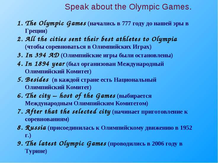 Speak about the Olympic Games. 1. The Olympic Games (начались в 777 году до н...