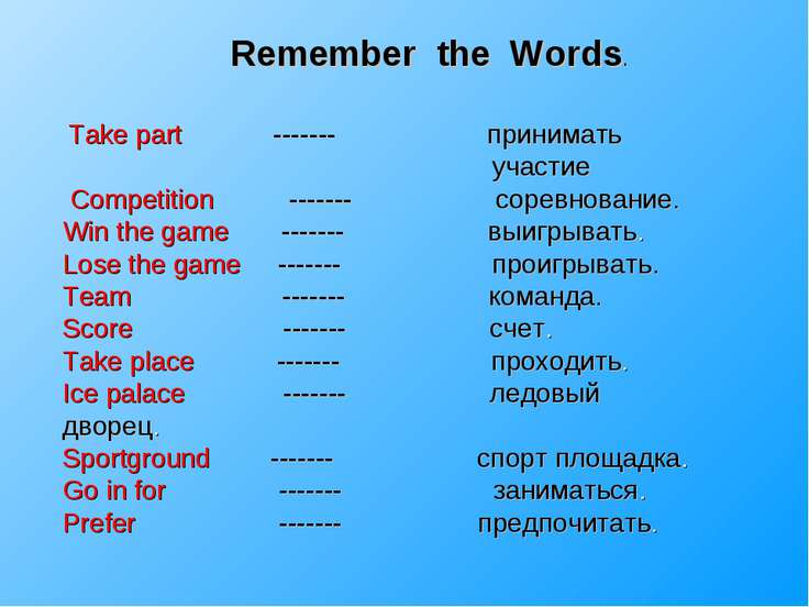 Remember the Words. Take part ------- принимать участие Competition ------- с...