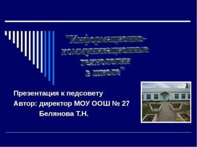 Презентация к педсовету Автор: директор МОУ ООШ № 27 Белянова Т.Н.