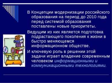 В Концепции модернизации российского образования на период до 2010 года перед...