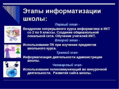 Этапы информатизации школы: Первый этап - Внедрение непрерывного курса информ...