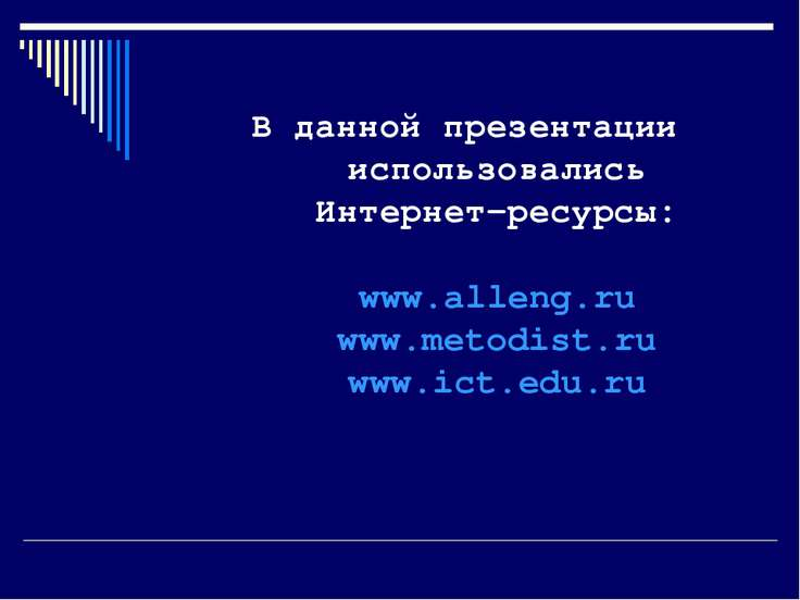 В данной презентации использовались Интернет-ресурсы: www.alleng.ru www.metod...