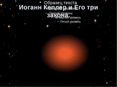 Первый закон Кеплера Первый закон Кеплера показывает, что все планеты движутс...