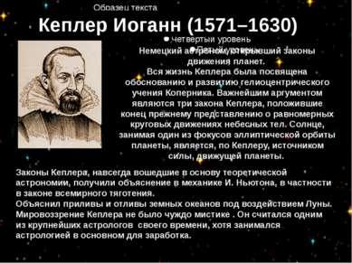 Кеплер Иоганн (1571–1630) Немецкий астроном, открывший законы движения планет...