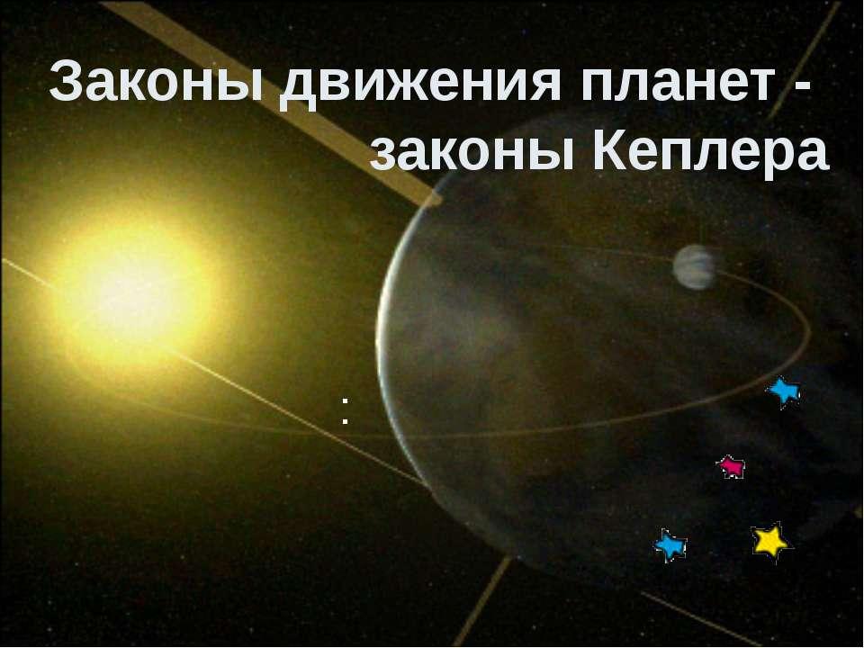 Законы движения планет - законы Кеплера Законы движения планет - законы Кепле...